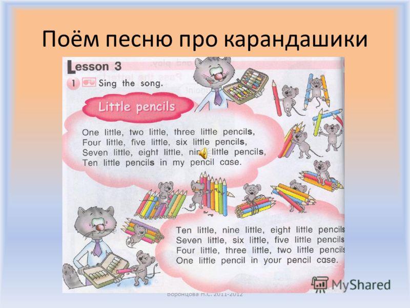 Поём песню про карандашики Воронцова Н.С. 2011-2012