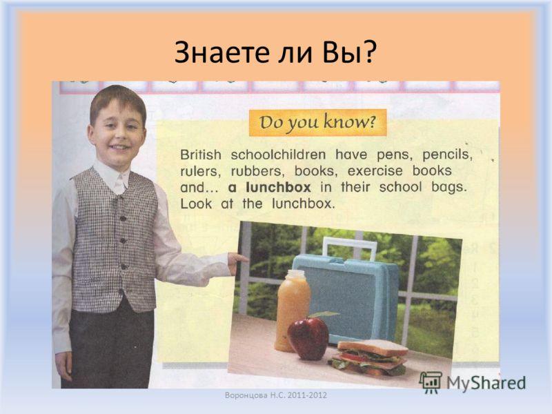 Знаете ли Вы? Воронцова Н.С. 2011-2012