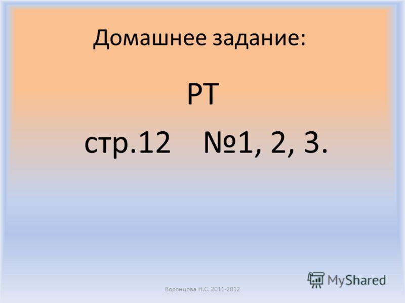 Домашнее задание: РТ стр.12 1, 2, 3. Воронцова Н.С. 2011-2012