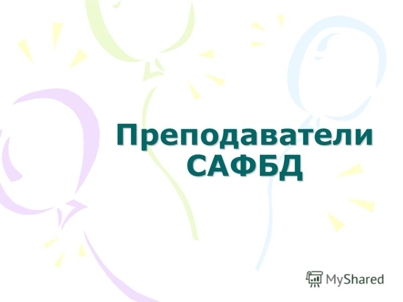Преподаватели САФБД
