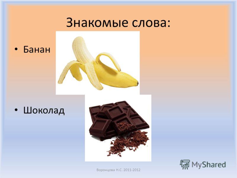 Знакомые слова: Лимонад Пицца Воронцова Н.С. 2011-2012