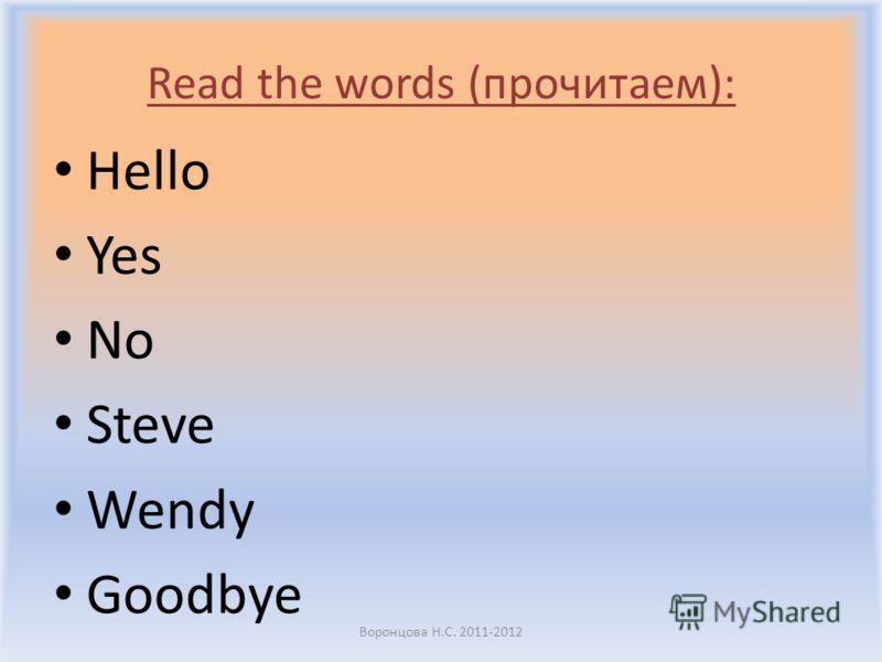 Знакомые слова: Банан Шоколад Воронцова Н.С. 2011-2012