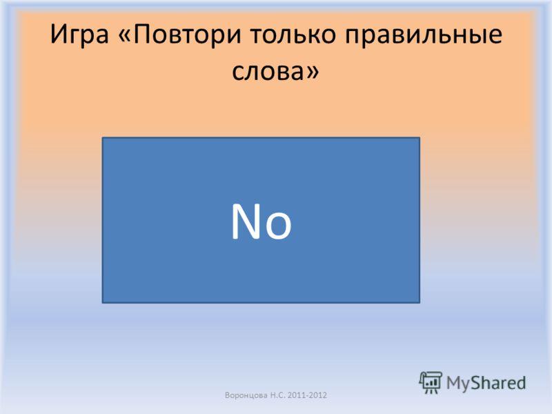 Игра «Повтори только правильные слова» Воронцова Н.С. 2011-2012 Steve