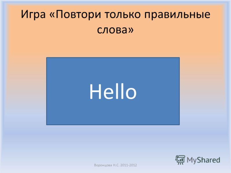 Игра «Повтори только правильные слова» Воронцова Н.С. 2011-2012 No