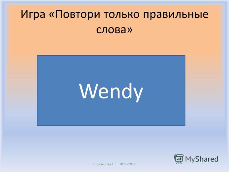 Игра «Повтори только правильные слова» Воронцова Н.С. 2011-2012 Hello