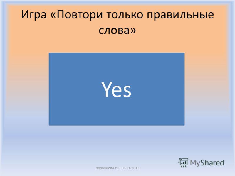 Игра «Повтори только правильные слова» Воронцова Н.С. 2011-2012 Wendy