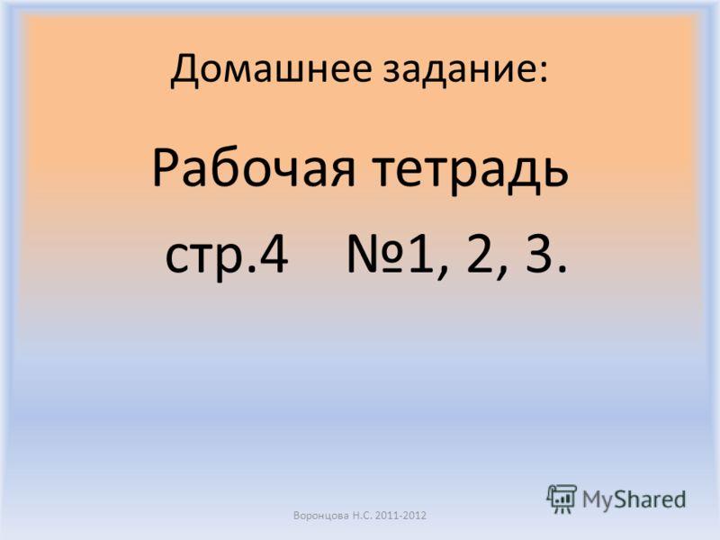 Воронцова Н.С. 2011-2012