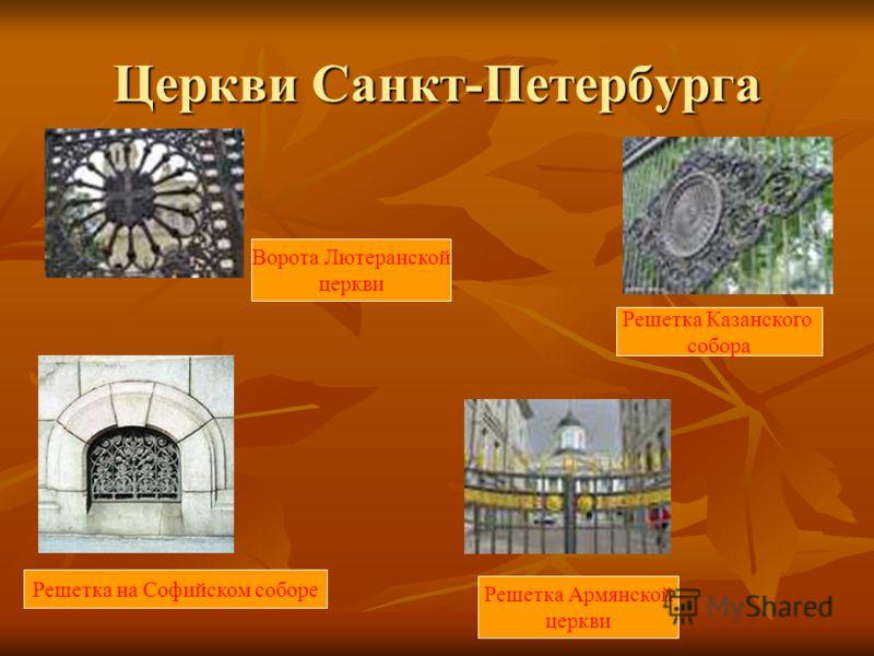 Церкви Санкт-Петербурга Ворота Лютеранской церкви Решетка на Софийском соборе Решетка Казанского собора Решетка Армянской церкви