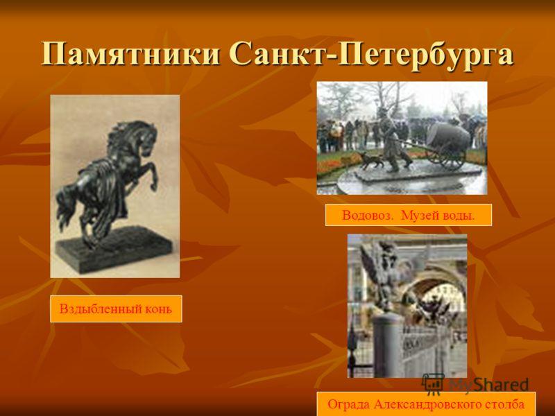 Памятники Санкт-Петербурга Ограда Александровского столба Водовоз. Музей воды. Вздыбленный конь