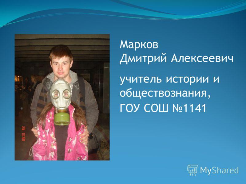 Марков Дмитрий Алексеевич учитель истории и обществознания, ГОУ СОШ 1141