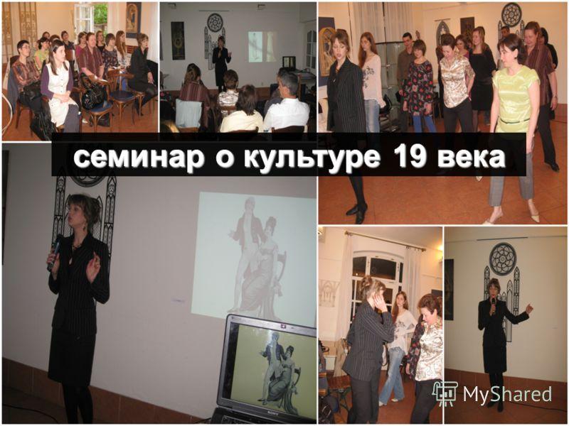 семинар о культуре 19 века