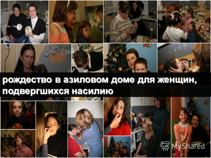 рождество в азиловом доме для женщин, подвергшихся насилию