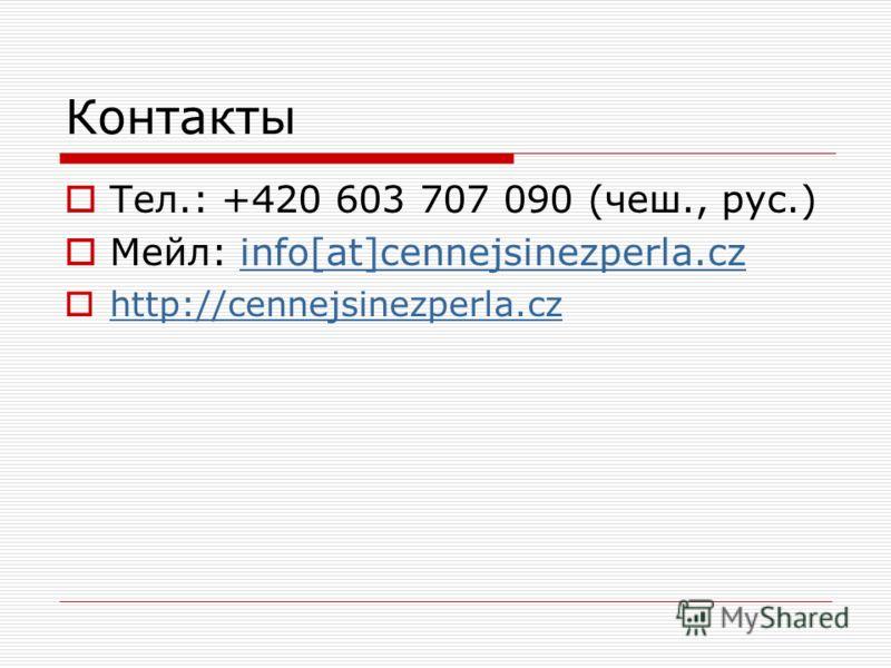 Контакты Тел.: +420 603 707 090 (чеш., рус.) Мейл: info[at]cennejsinezperla.czinfo[at]cennejsinezperla.cz http://cennejsinezperla.cz http://cennejsinezperla.cz