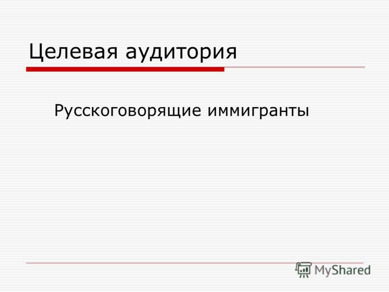 Целевая аудитория Русскоговорящие иммигранты