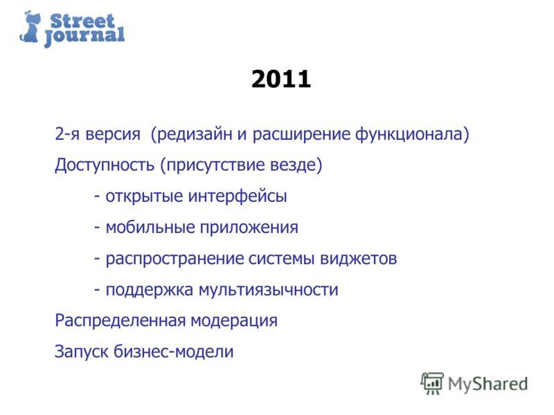 Пример структуры презентации 2011 2-я версия (редизайн и расширение функционала) Доступность (присутствие везде) - открытые интерфейсы - мобильные приложения - распространение системы виджетов - поддержка мультиязычности Распределенная модерация Запу