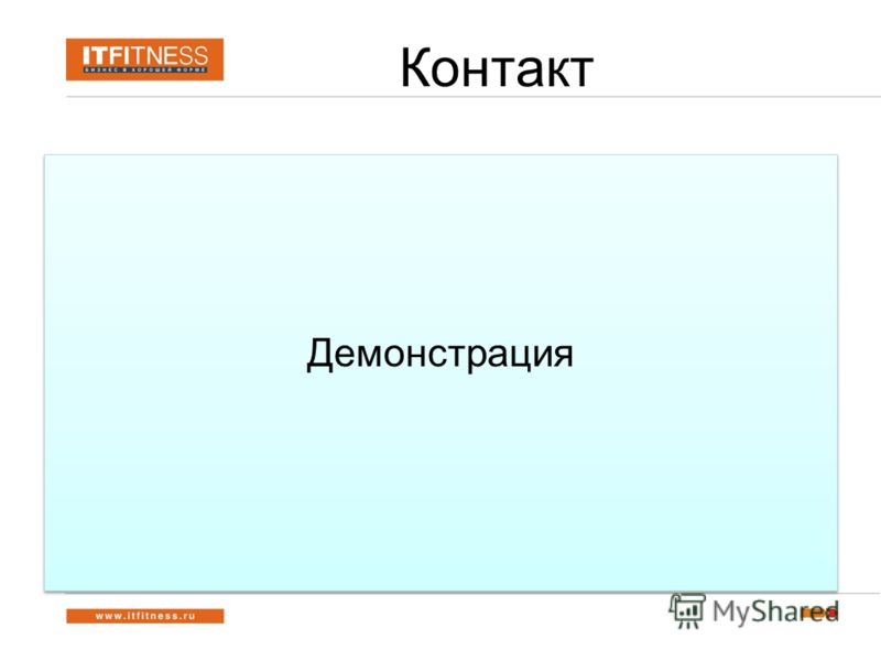 Контакт Демонстрация
