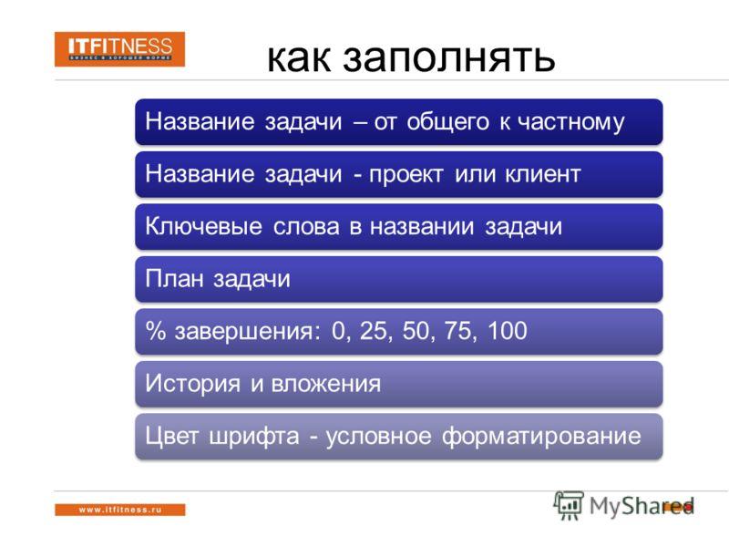 как заполнять Название задачи – от общего к частному Название задачи - проект или клиент Ключевые слова в названии задачи План задачи% завершения: 0, 25, 50, 75, 100История и вложения Цвет шрифта - условное форматирование