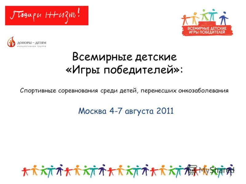 Всемирные детские «Игры победителей»: Спортивные соревнования среди детей, перенесших онкозаболевания 1 Москва 4-7 августа 2011