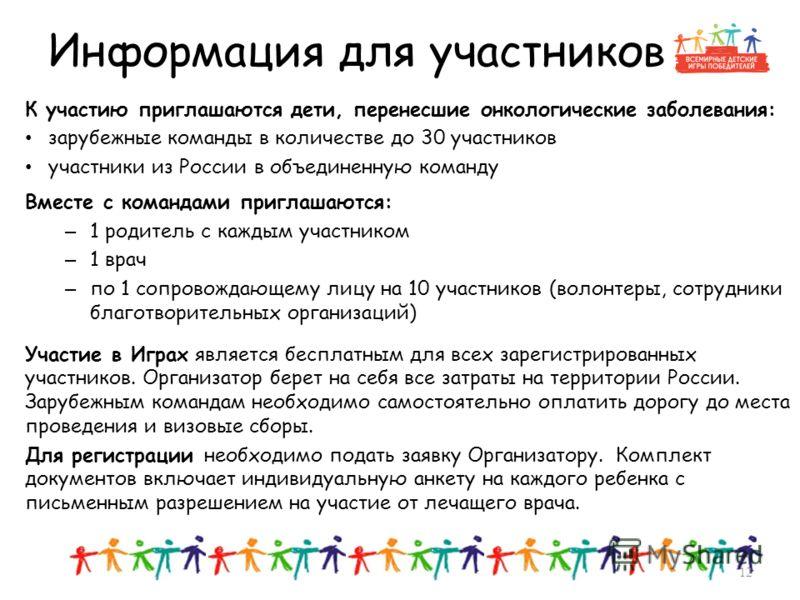 Информация для участников К участию приглашаются дети, перенесшие онкологические заболевания: зарубежные команды в количестве до 30 участников участники из России в объединенную команду Вместе с командами приглашаются: – 1 родитель с каждым участнико