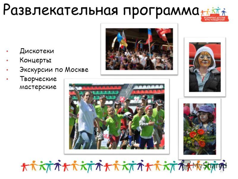 Развлекательная программа 15 Дискотеки Концерты Экскурсии по Москве Творческие мастерские
