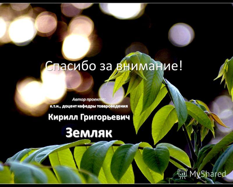 Спасибо за внимание! Автор проекта: к.т.н., доцент кафедры товароведения Кирилл Григорьевич Земляк