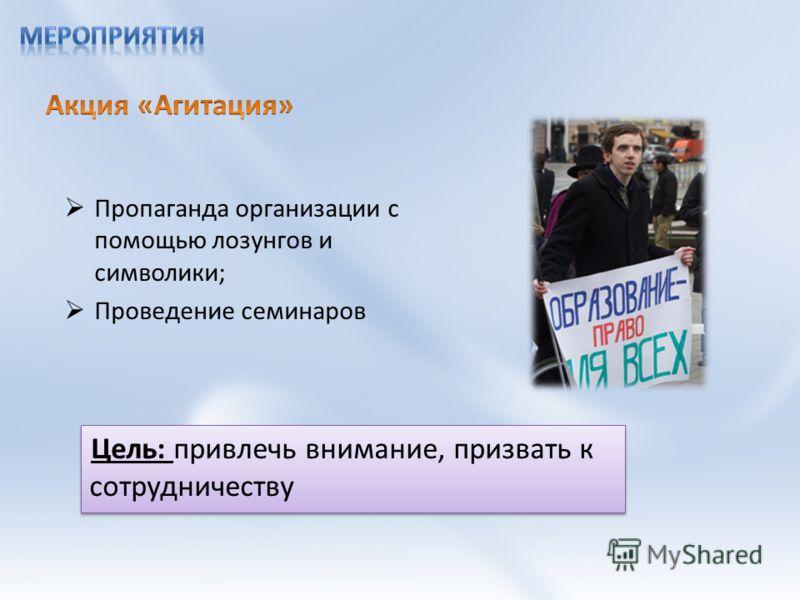 Пропаганда организации с помощью лозунгов и символики; Проведение семинаров