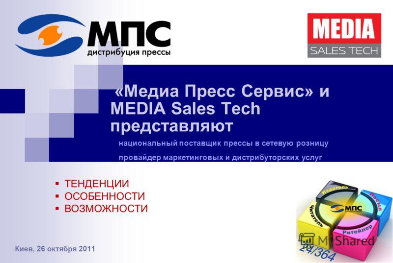 «Медиа Пресс Сервис» и MEDIA Sales Tech представляют Киев, 26 октября 2011 национальный поставщик прессы в сетевую розницу провайдер маркетинговых и дистрибуторских услуг ТЕНДЕНЦИИ ОСОБЕННОСТИ ВОЗМОЖНОСТИ