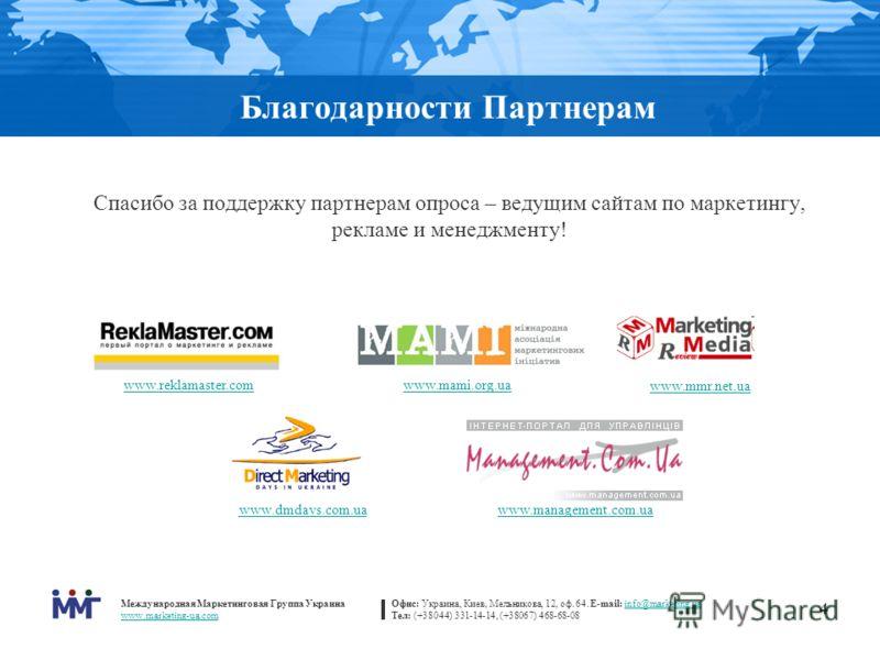 Международная Маркетинговая Группа Украина www.marketing-ua.com Офис: Украина, Киев, Мельникова, 12, оф. 64. E-mail: info@marketing.uainfo@marketing.ua Тел: (+38044) 331-14-14, (+38067) 468-68-08 4 Спасибо за поддержку партнерам опроса – ведущим сайт