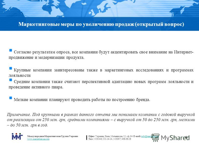 Международная Маркетинговая Группа Украина www.marketing-ua.com Офис: Украина, Киев, Мельникова, 12, оф. 64. E-mail: info@marketing.uainfo@marketing.ua Тел: (+38044) 331-14-14, (+38067) 468-68-08 8 Примечание. Под крупными в рамках данного отчета мы
