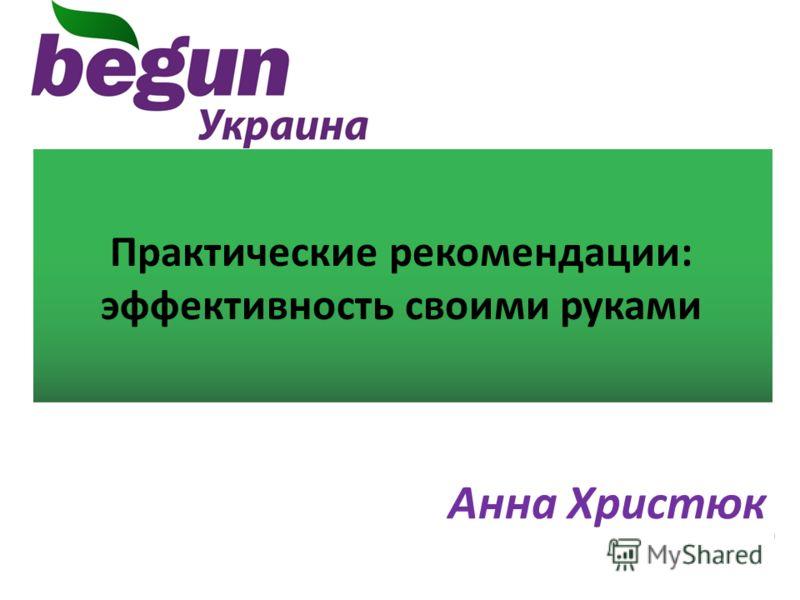 Анна Христюк Практические рекомендации: эффективность своими руками