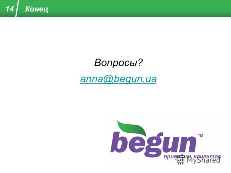 Вопросы? anna@begun.ua 14 Конец