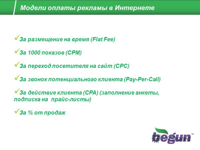 За размещение на время (Flat Fee) За 1000 показов (CPM) За переход посетителя на сайт (CPC) За звонок потенциального клиента (Pay-Per-Call) За действие клиента (СPA) (заполнение анкеты, подписка на прайс-листы) За % от продаж Модели оплаты рекламы в