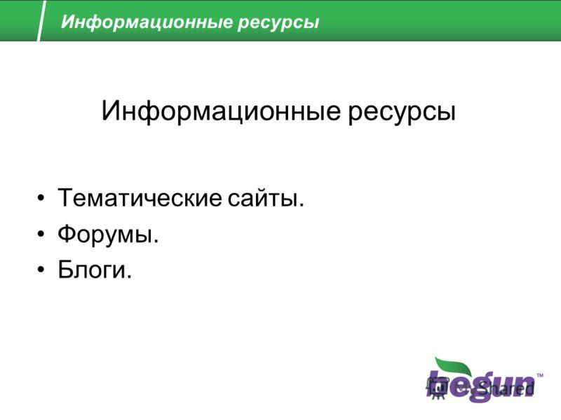 Информационные ресурсы Тематические сайты. Форумы. Блоги.