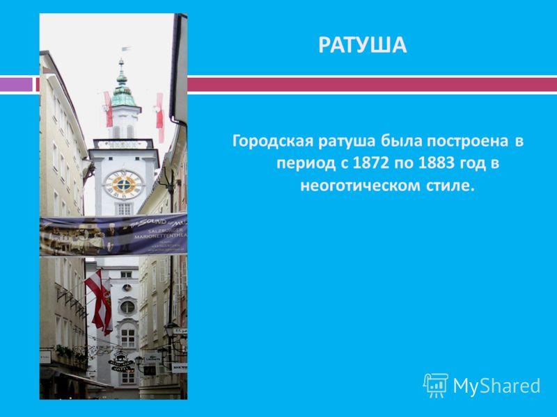 РАТУША Городская ратуша была построена в период с 1872 по 1883 год в неоготическом стиле.
