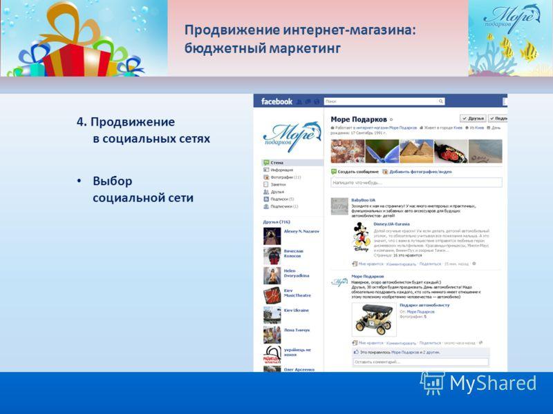 Продвижение интернет-магазина: бюджетный маркетинг 4. Продвижение в социальных сетях Выбор социальной сети