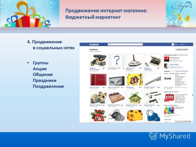 Продвижение интернет-магазина: бюджетный маркетинг 4. Продвижение в социальных сетях Группы Акции Общение Праздники Поздравления