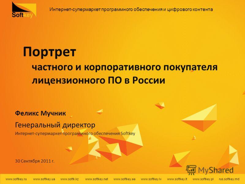 Интернет-супермаркет программного обеспечения и цифрового контента www.softkey.ru www.softkey.ua www.softk.kz www.softkey.net www.softkey.ee www.softkey.lv www.softkey.lt www.softkey.pl rus.softkey.md Портрет частного и корпоративного покупателя лице