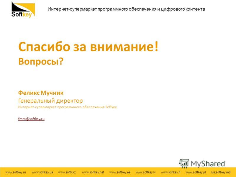 Интернет-супермаркет программного обеспечения и цифрового контента www.softkey.ru www.softkey.ua www.softk.kz www.softkey.net www.softkey.ee www.softkey.lv www.softkey.lt www.softkey.pl rus.softkey.md Спасибо за внимание! Вопросы? Феликс Мучник Генер