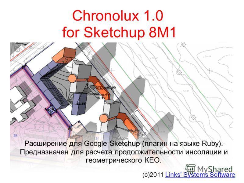 Chronolux 1.0 for Sketchup 8M1 Расширение для Google Sketchup (плагин на языке Ruby). Предназначен для расчета продолжительности инсоляции и геометрического КЕО. (c)2011 Links' Systems Software