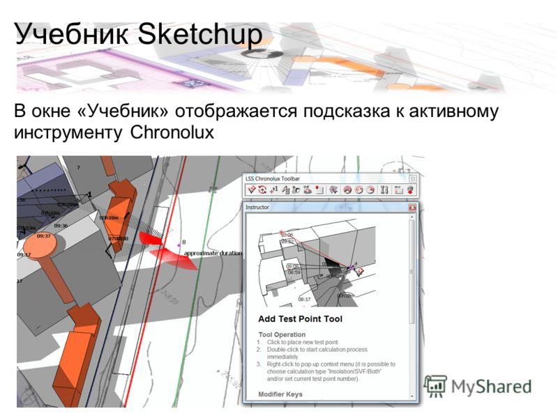 Учебник Sketchup В окне «Учебник» отображается подсказка к активному инструменту Chronolux