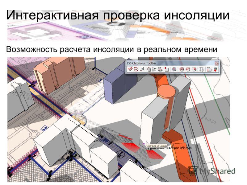 Интерактивная проверка инсоляции Возможность расчета инсоляции в реальном времени