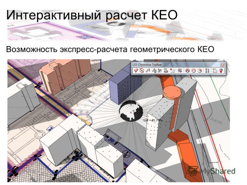 Интерактивный расчет КЕО Возможность экспресс-расчета геометрического КЕО