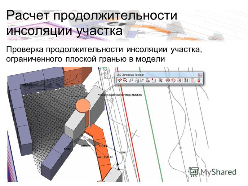 Расчет продолжительности инсоляции участка Проверка продолжительности инсоляции участка, ограниченного плоской гранью в модели