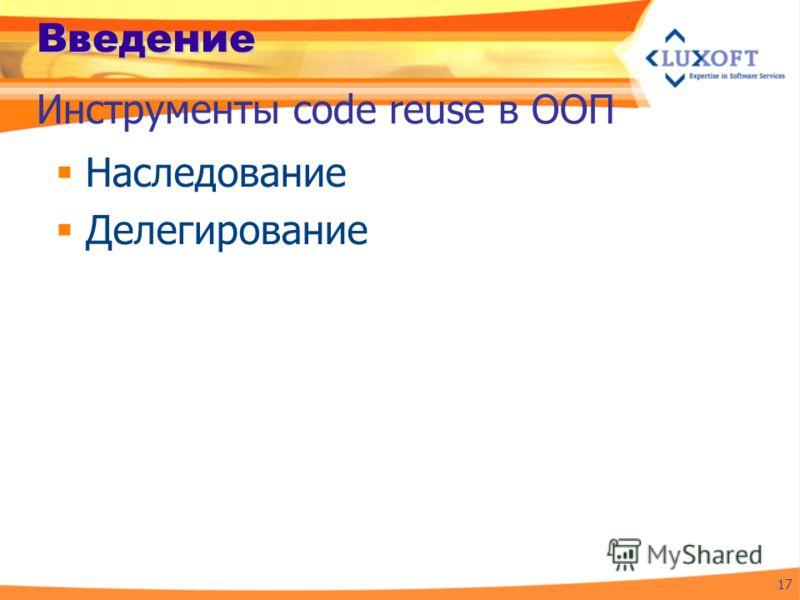 Введение Наследование Делегирование 17 Инструменты code reuse в ООП