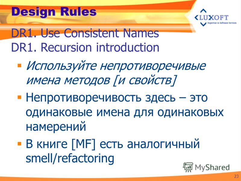 Используйте непротиворечивые имена методов [и свойств] Непротиворечивость здесь – это одинаковые имена для одинаковых намерений В книге [MF] есть аналогичный smell/refactoring 23 DR1. Use Consistent Names DR1. Recursion introduction