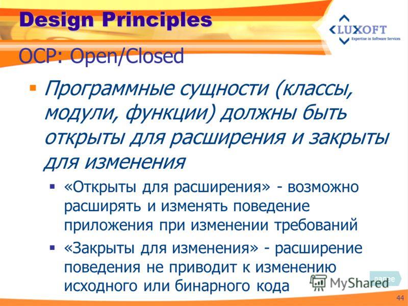 Design Principles Программные сущности (классы, модули, функции) должны быть открыты для расширения и закрыты для изменения «Открыты для расширения» - возможно расширять и изменять поведение приложения при изменении требований «Закрыты для изменения»