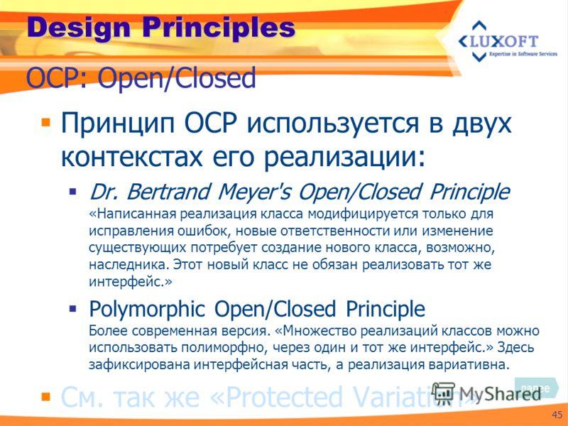 Design Principles Принцип OCP используется в двух контекстах его реализации: Dr. Bertrand Meyer's Open/Closed Principle «Написанная реализация класса модифицируется только для исправления ошибок, новые ответственности или изменение существующих потре
