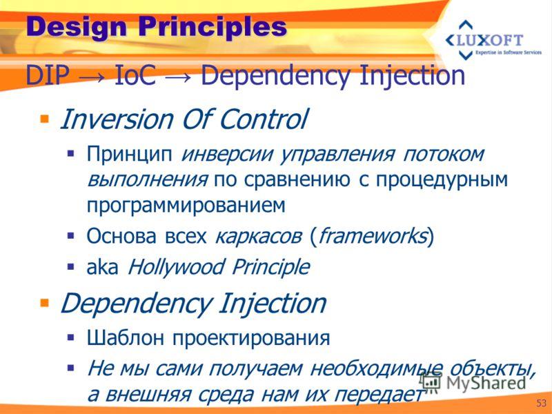 Design Principles Inversion Of Control Принцип инверсии управления потоком выполнения по сравнению с процедурным программированием Основа всех каркасов (frameworks) aka Hollywood Principle Dependency Injection Шаблон проектирования Не мы сами получае