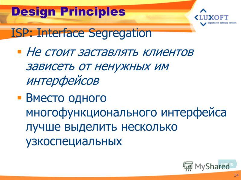 Design Principles Не стоит заставлять клиентов зависеть от ненужных им интерфейсов Вместо одного многофункционального интерфейса лучше выделить несколько узкоспециальных 54 ISP: Interface Segregation далее