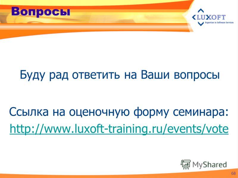 Вопросы Буду рад ответить на Ваши вопросы 68 Ссылка на оценочную форму семинара: http://www.luxoft-training.ru/events/vote